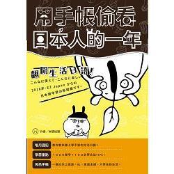 用手帳偷看日本人的一年:翻開生活日語!(1書1MP3)