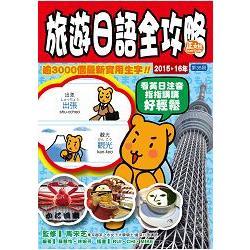 旅遊日語全攻略2015-16年版(第35刷)