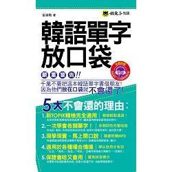 韓語單字放口袋(附1MP3+防水書套)