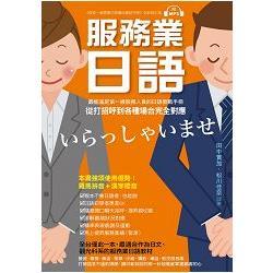 服務業日語:最能滿足第一線服務業人員的日語教戰手冊,從打招呼到各種場合完全對應(附MP3光碟)