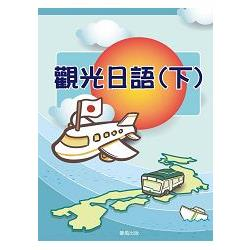 觀光日語(下)(書+1MP3)