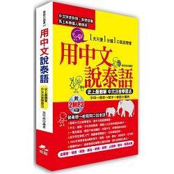 用中文說泰語:史上最簡單 中文注音學習法( 附2 MP3)