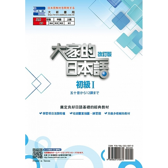 大家的日本語  初級Ⅰ (  改訂版 )