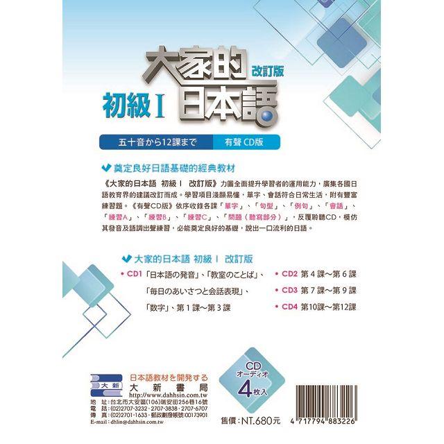 大家的日本語 初級Ⅰ 改訂版 有聲CD版 (4片裝、不附書)
