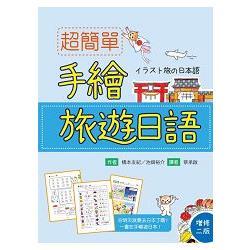 超簡單手繪旅遊日語(增修二版)(20K)