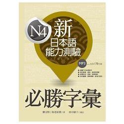 新日本語能力測驗N4必勝字彙(32K軟精裝+2MP3)