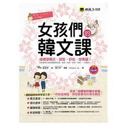 女孩們的韓文課(附1MP3+防水書套)