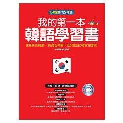 我的第一本韓語學習書:羅馬拼音輔助,最適合從0開始的初學者(附朗讀CD +影音教學光碟)