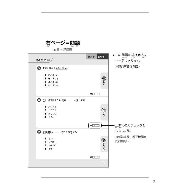 新日檢完勝500題N3:文字.語彙.文法
