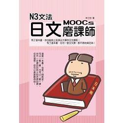 N3文法日文磨課師