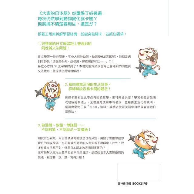 搞懂 17 個關鍵文法,日語大跳級!跟著王可樂,打通學習任督二脈