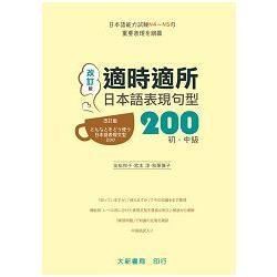 (改訂版)適時適所:日本語表現句型200 初.中級