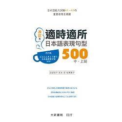 (改訂版)適時適所:日本語表現句型500 中.上級