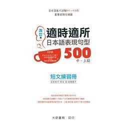 (改訂版)適時適所 日本語表現句型 500 中上級短文練習冊