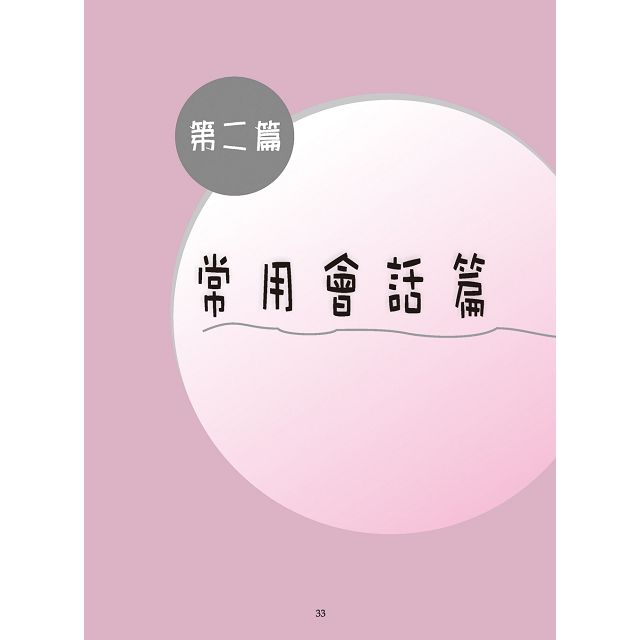 正港台語入門書(附MP3)