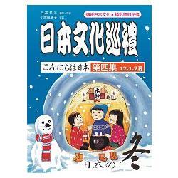 日本文化巡禮 第四集 <冬> (附MP3)