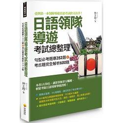 日語領隊導遊考試總整理:句型必考題庫282題+考古題完全解析600題