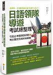 日語領隊導遊考試總整理:句型必考題庫282題 考古題完全解析600題