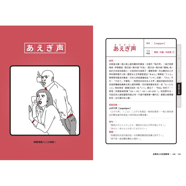 金賽夫人の日語教室:1對1女師專業指導的不道德日本語講座