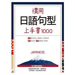 慣用日語句型上手書1000(20K)