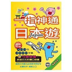一指神通日本遊:旅遊日文(32K+1MP3)