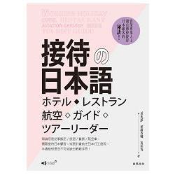 接待的日本語(1CD)