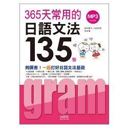 365天常用的日語文法135(20K+MP3)