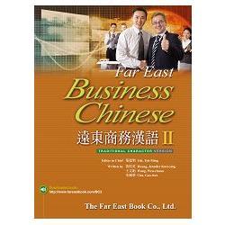 遠東商務漢語II(繁體版)