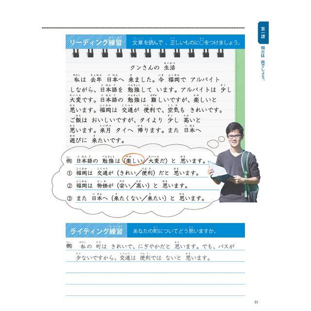 互動日本語初級1