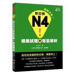 新日檢N4模擬試題+完全解析修訂二版(附聽解試題CD+MP3)