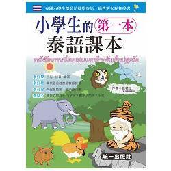 小學生的第一本泰語課本 (附MP3+贈泰文隨身卡片)