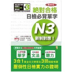 精修版新制對應絕對合格!日檢必背單字N3(25K+MP3)