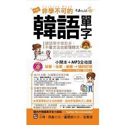 非學不可的韓語單字【完整修訂版】(附1MP3+防水書套)