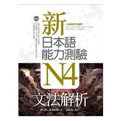新日本語能力測驗N4文法解析 (20K軟精裝)