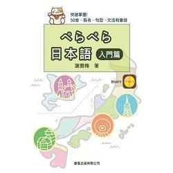日本語:入門篇(書+1MP3)