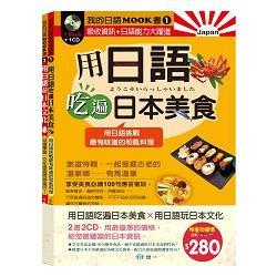 我的日語MOOK書I:附CD
