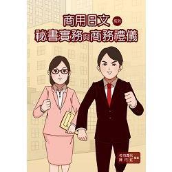 商用日文系列:袐書實務與商務禮儀