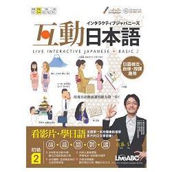 互動日本語初級2