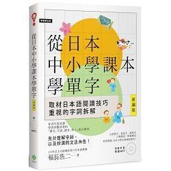 從日本中小學課本學單字新編版(附東京音朗讀MP3)