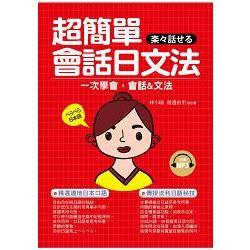 超簡單會話日文法:一次學會,會話&文法 (附贈MP3)