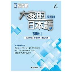 大家的日本語初級Ⅰ改訂版文法解說.參考詞彙.課文中譯