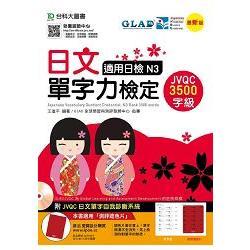 日文單字力檢定JVQC3500字級適用日檢N3-最新版-附JVQC日文單字自我診斷系統