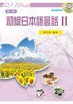 初級日本語會話 II (第二版)【附朗讀光碟】
