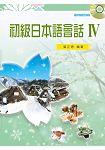 初級日本語會話 IV【附朗讀光碟】