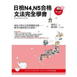 日檢N4.N5合格,文法完全學會(隨書附贈聽力光碟一片)