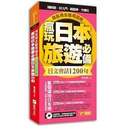 瘋玩日本旅遊必備日文會話1200句,用來用去都用這些!