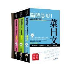 我的菜語言三書贈學習筆記本(附光碟)