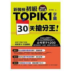 新韓檢初級TOPIK 1字彙 30天搶分王!(隨書附贈MP3朗讀光碟)
