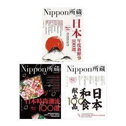 Nippon所藏日語嚴選講座套書:(日本年度新鮮事100選、日本時尚潮流100選、日本和食献立100品)