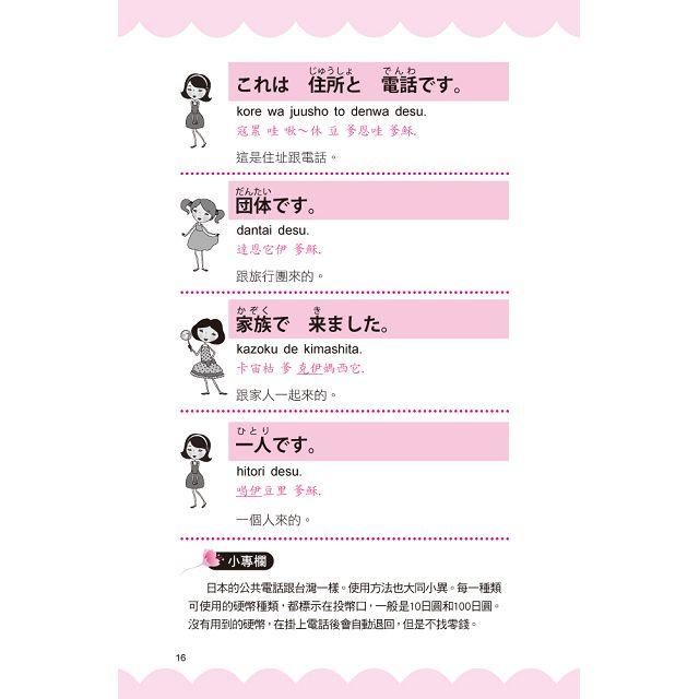 偷吃步!用中文溜旅遊日語:會中文,就能瘋玩日本(附MP3)
